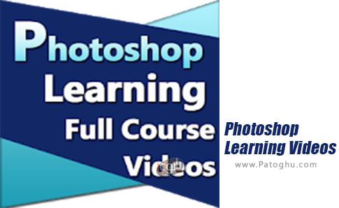 دانلود Photoshop Learning Videos برای اندروید