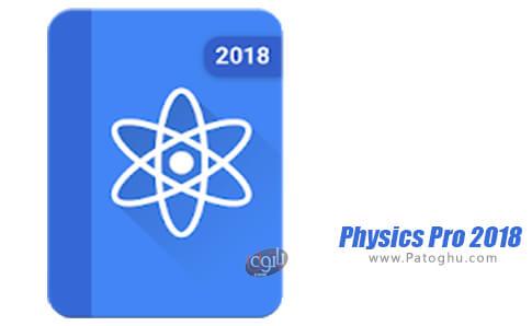دانلود physics pro 2018 برای اندروید