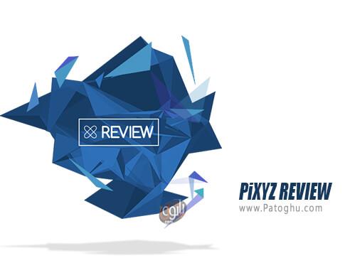 دانلود PiXYZ REVIEW برای ویندوز