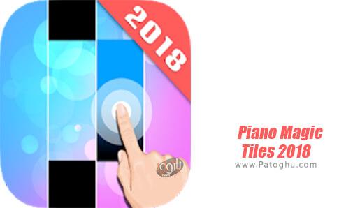 دانلود Piano Magic Tiles 2018 برای اندروید