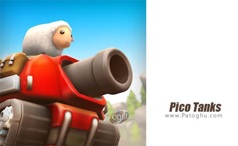 دانلود Pico Tank برای اندروید