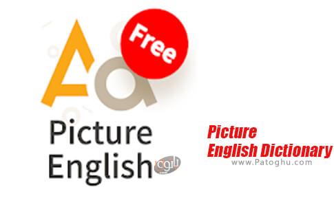 دانلود Picture English Dictionary برای اندروید