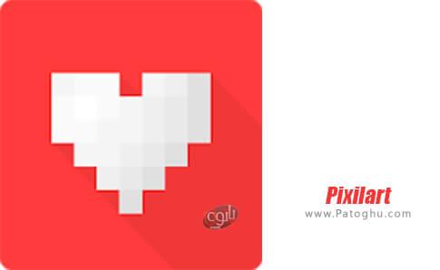 دانلود Pixilart برای اندروید