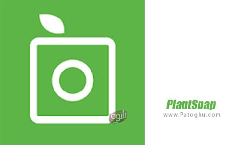 دانلود PlantSnap برای اندروید