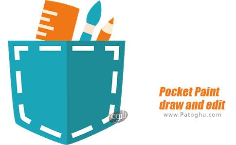 دانلود Pocket Paint draw and edit برای اندروید