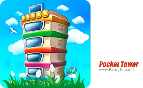 دانلود Pocket Tower برای اندروید
