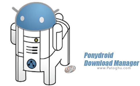 دانلود Ponydroid Download Manager برای اندروید