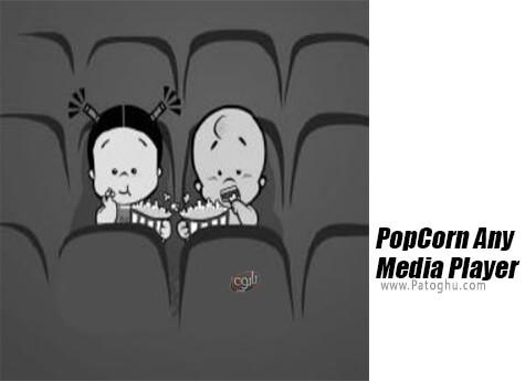 دانلود PopCorn Any Media Player برای ویندوز