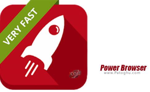 دانلود power browser برای اندروید