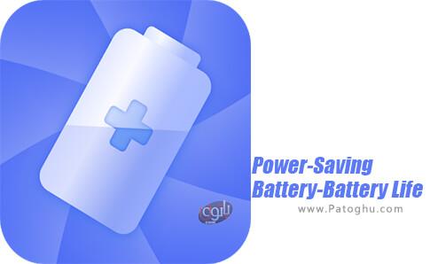 دانلود Power Saving برای اندروید