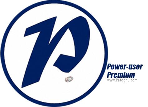 دانلود Power-user Premium برای ویندوز