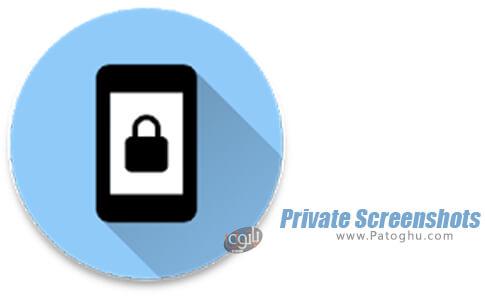 دانلود Private Screenshots برای اندروید