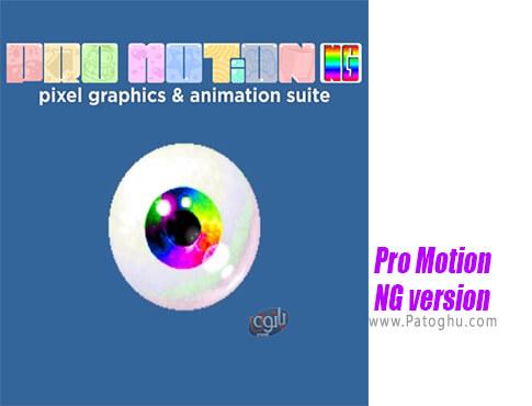 دانلود Pro Motion NG version برای ویندوز
