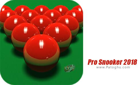 دانلود Pro Snooker 2018 برای اندروید
