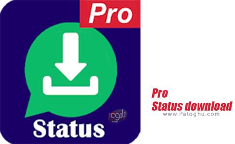 دانلود Pro Status download برای اندروید