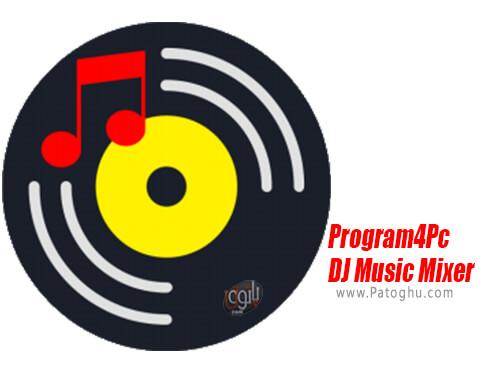 دانلود Program4Pc DJ Music Mixer برای ویندوز