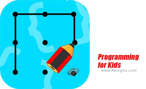 دانلود Programming for Kids برای اندروید