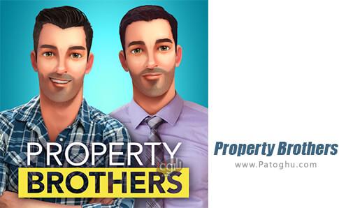 دانلود Property Brothers برای اندروید