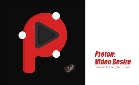 دانلود Proton برای اندروید
