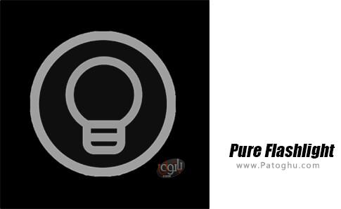 دانلود Pure Flashlight برای اندروید