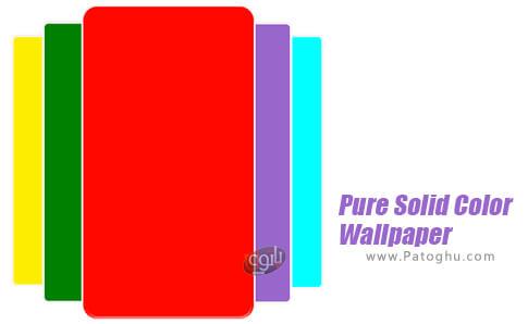 دانلود Pure Solid Color Wallpaper برای اندروید