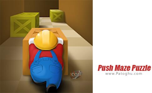 دانلود Push Maze Puzzle برای اندروید