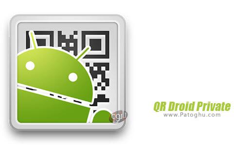 دانلود QR Droid Private برای اندروید