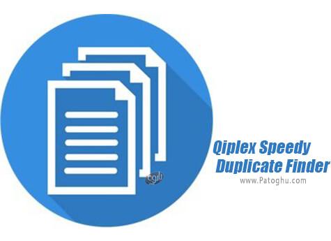 دانلود Qiplex Speedy Duplicate Finder برای ویندوز