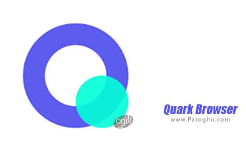 دانلود Quark Browser برای اندروید