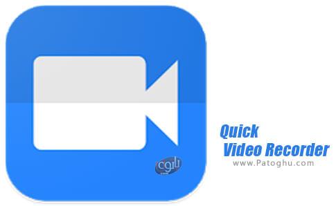 دانلود Quick Video Recorder برای اندروید