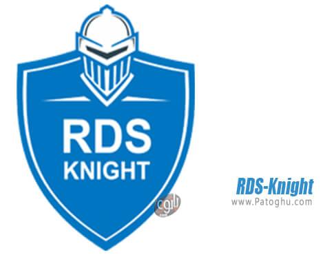 دانلود RDS-Knight برای ویندوز