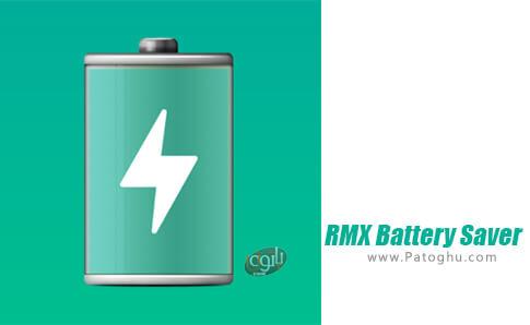 دانلود RMX Battery Saver برای اندروید