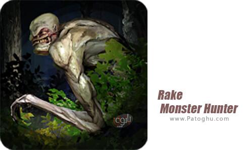 دانلود Rake Monster Hunter برای اندروید