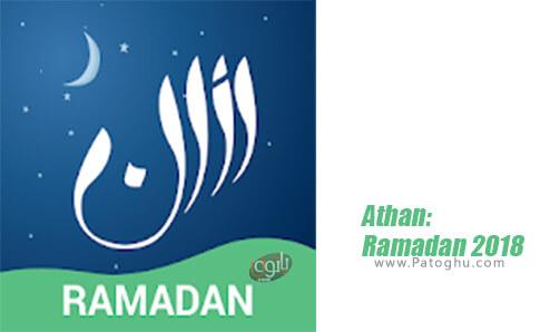 دانلود Ramadan 2018 برای اندروید