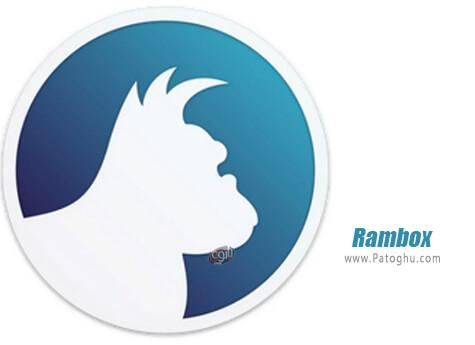 دانلود Rambox برای ویندوز