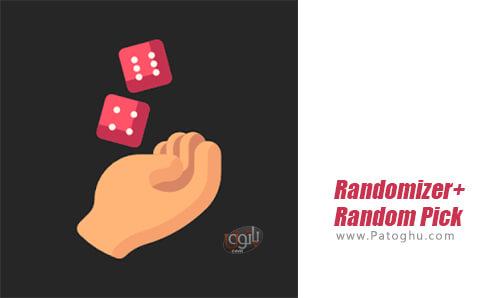 دانلود Randomizer Random Pick برای اندروید
