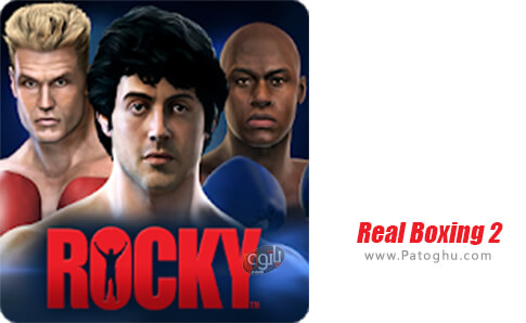 دانلود Real Boxing 2 برای اندروید