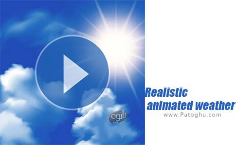 دانلود Realistic animated weather برای اندروید