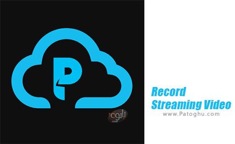 دانلود Record Streaming Video برای اندروید