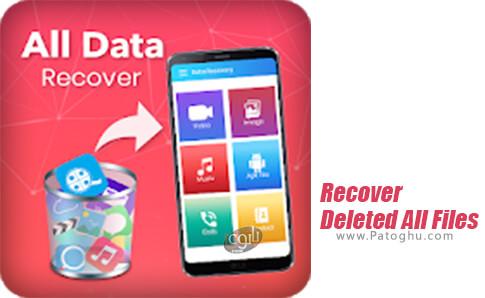 دانلود Recover Deleted All Files برای اندروید