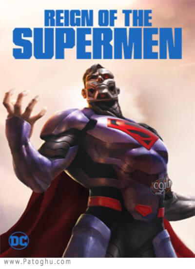 دانلود انیمیشن Reign of the Supermen