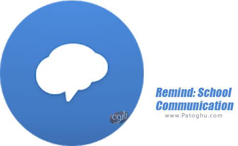 دانلود Remind: School Communication برای اندروید