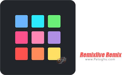 دانلود Remixlive Remix برای اندروید