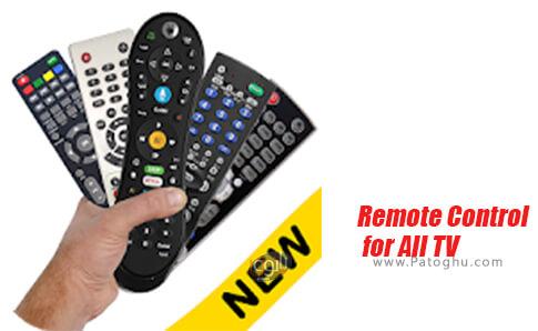 دانلود Remote Control for All TV برای اندروید