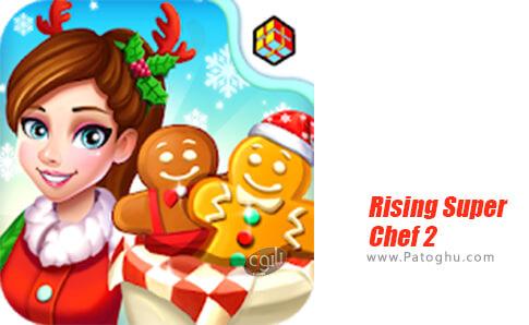 دانلود Rising Super Chef 2 برای اندروید