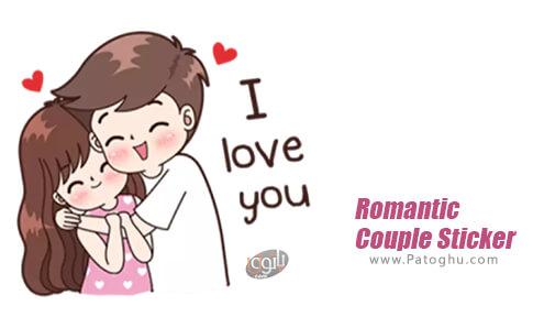 دانلود Romantic Couple Sticker برای اندروید