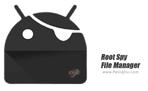 دانلود root spy file manager برای اندروید