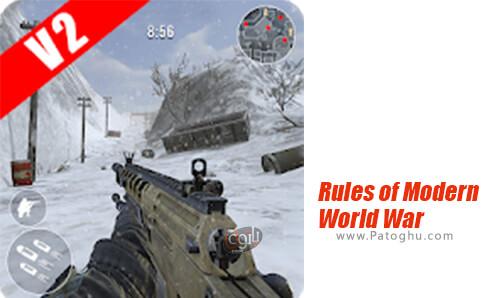 دانلود Rules of Modern World War V2 برای اندروید
