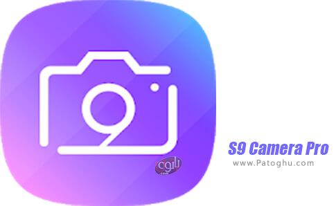 دانلود S9 Camera Pro برای اندروید