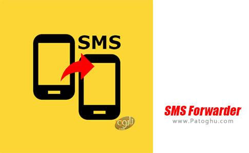 دانلود SMS Forwarder برای اندروید